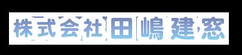 埼玉県でガラス修理や工事なら所沢市の株式会社田嶋建窓